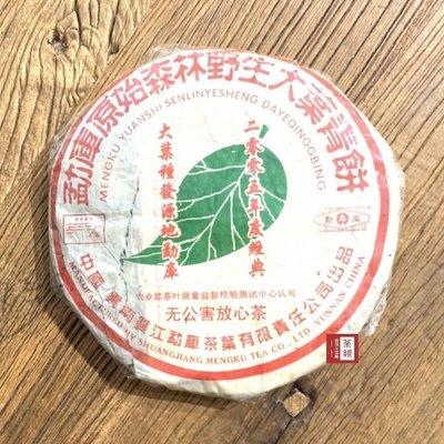 [茶韻]~2005年度經典 原始森林野生大葉青 勐庫高檔極品 茶樣 每份30g