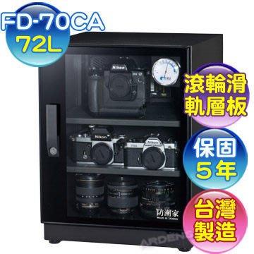 【含稅】 防潮家72L 電子防潮箱 FD-70CA