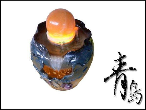 。。。青島水族。。。A-057-1 開運流水&陶藝流水&滾滾流水&開店送禮==福地洞天/小荷甕(配8cm黃玉球)免運費