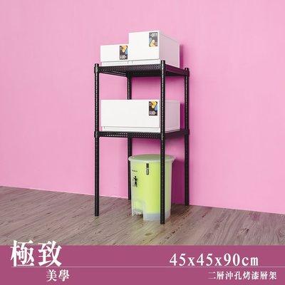 層架【UHO】 45X45X90cm 二層沖孔收納層架-烤漆黑
