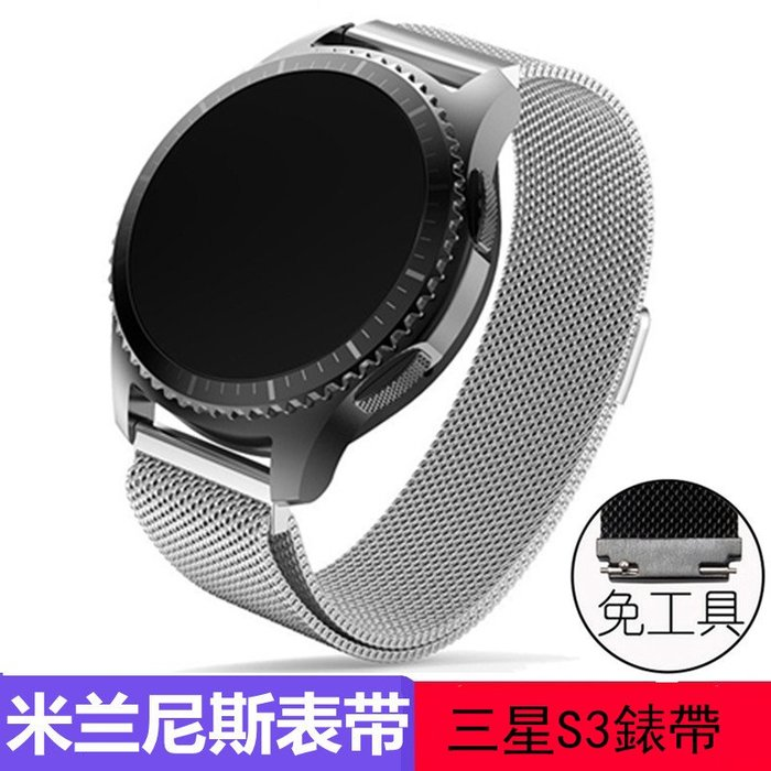 Ticwatch 1代 錶帶 米蘭尼斯  回環磁吸 不鏽鋼金屬 替換腕帶 智能手錶帶 時尚簡約 商務型 耐磨耐用