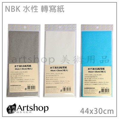 【Artshop美術用品】日本 NBK 水性複寫紙 轉寫紙 (44x30cm) (灰,白,藍) 三款可選