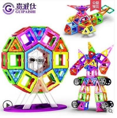 磁力片積木拼裝兒童玩具1-2-3-6-7-8-10周歲磁鐵男孩益智