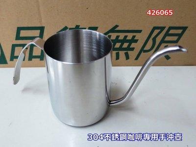304不銹鋼咖啡專用手沖壺 無塗層細口壺 手沖咖啡壺 350cc  065 高雄市