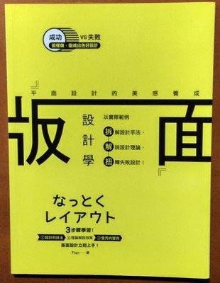 【探索書店298】版面設計學 平面設計的美感養成 邦聯文化 ISBN:9789869484916 191011B