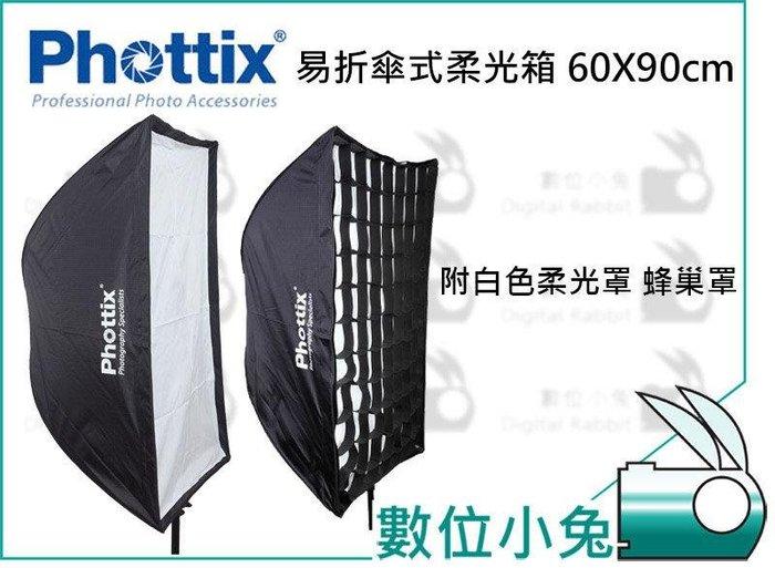 數位小兔【Phottix Pro 帶網格 內銀外黑 傘式柔光箱 60X90cm】長方型 快收設計 柔光罩 蜂罩網格 控光