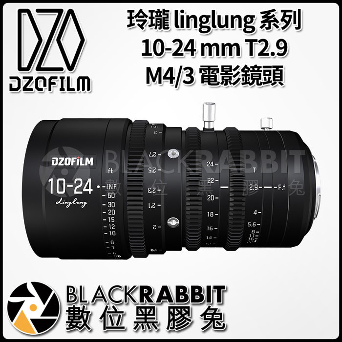 數位黑膠兔【 DZOFILM 玲瓏 linglung 系列 10-24mm T2.9 M4/3 電影鏡頭 】