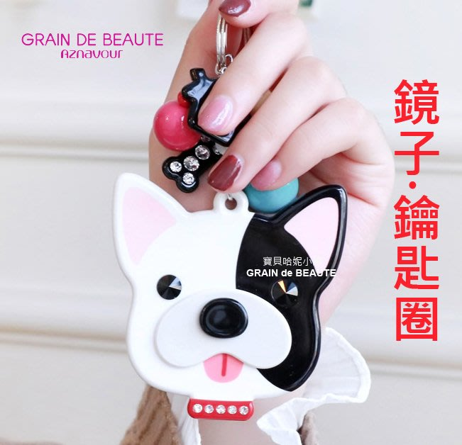 BHJ568-法國品牌Grain de Beaute 施華洛世奇晶鑽可愛鬥牛犬鏡子 吊飾 鑰匙圈【韓國製】