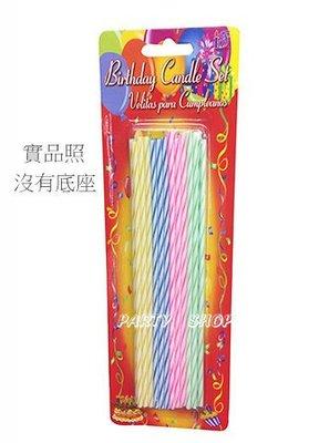 Q04【派對樂】生日派對生日造型蠟燭派對舞會道具_細長彩色生日蠟燭