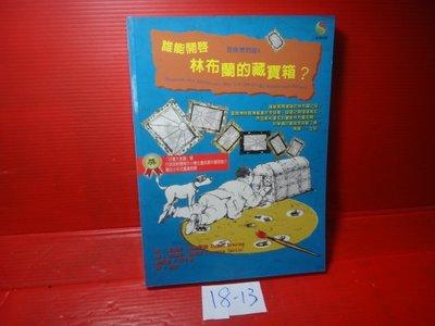 【愛悅二手書坊 18-13】冒險博物館4︰誰能開啟林布蘭的藏寶箱?        湯瑪斯布熱齊納/著   新苗文化