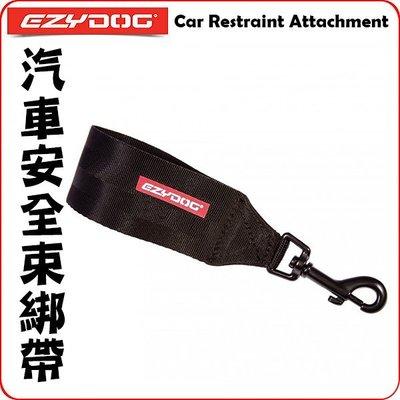 【限時免運】趴趴狗寵物精品~ EZYDOG《Car Restraint Attachment 汽車安全束綁帶》