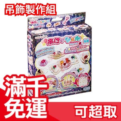 【亮紫/亮黃色補充包】日本 SEGA TOYS 吊飾製作組 親子手作 DIY同樂 生日禮物 聖誕❤JP Plus+