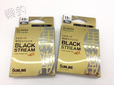 樂釣網路釣具 | SUNLINE 第2代 松田 SP BLACK STREAM 黑潮 子線 卡夢線 松田競技 (50m)