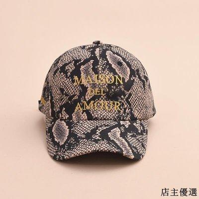 帽子秋冬時尚女士蛇紋棒球帽韓版百搭潮人字母刺繡文藝學生鴨舌帽