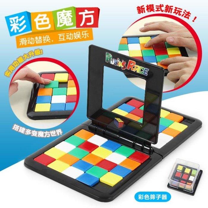 雙人玩具對戰互動魔方彩色魔方拼圖方塊益智玩具積木拼圖禮物