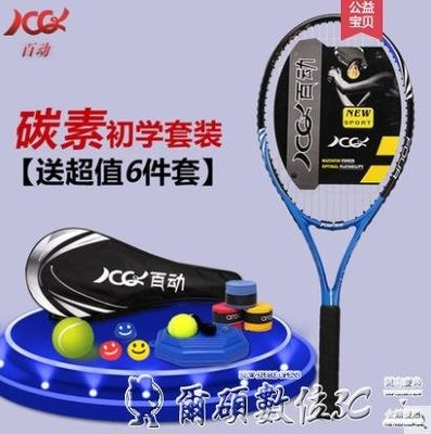 網球拍百動網球拍單人初學者套裝雙人碳素專業男女通用學生選修課LX爾碩數位