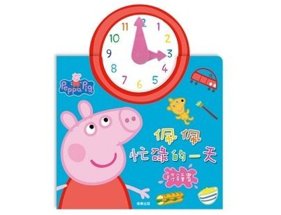 根華 粉紅豬小妹 佩佩忙碌的一天時鐘書  波力 驚喜的一天時鐘書  兩本任選 南投縣
