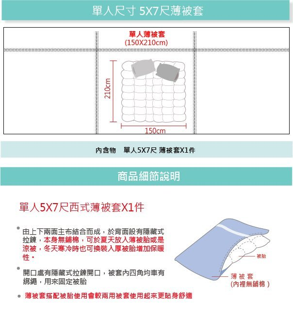 【OLIVIA 】素色玩色系列 // 單人5x7尺薄被套 (單件) OLIVIA 台灣製