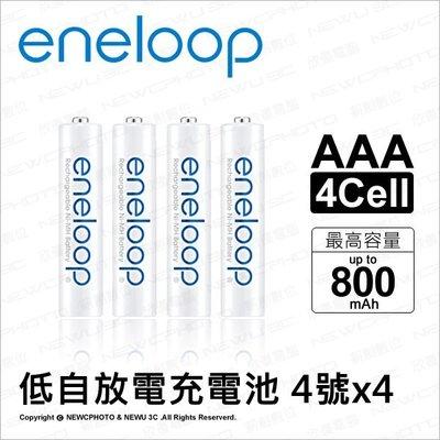 【薪創光華】Panasonic eneloop 低自放電充電電池 4號4入 AAA 最高800mAh 三洋 鎳氫充電池