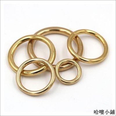 收納 特價小物 純銅無縫銅環圓環實心銅圈包配件黃銅無縫圓圈皮具五金配件批發單筆訂購滿200出貨唷