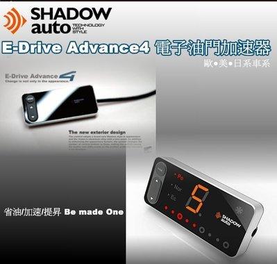 新品上架 SHADOW E-Drive Advance 4電子油門加速器 FIESTA FOCUS電子油門加速器