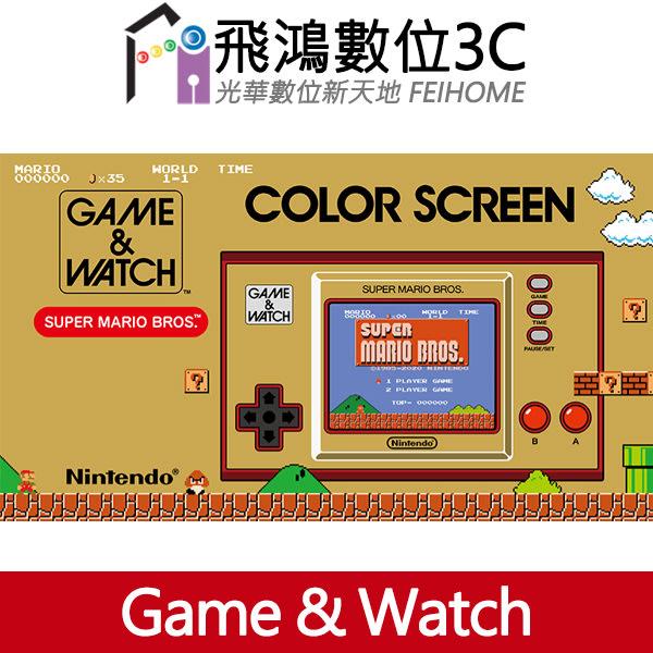 【光華商場-飛鴻數位】(現貨) GAME&WATCH 超級瑪利歐兄弟 純日版