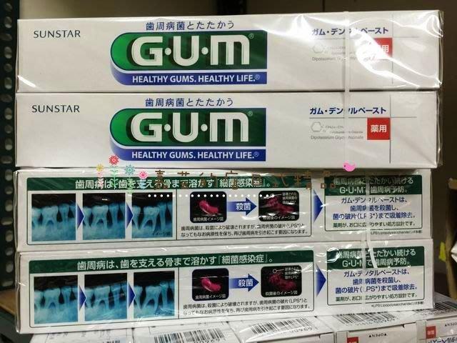 嘉芸的店《日本百貨》現貨 日本牙膏 SUNSTAR G.U.M 先進牙膏 牙周殺菌+除菌 GUM牙膏
