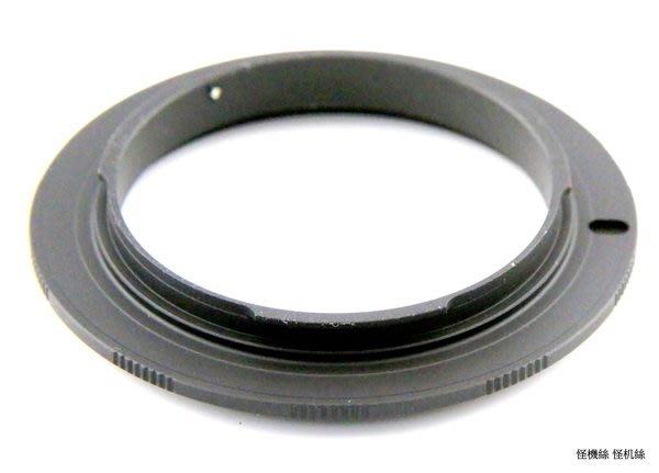 怪機絲 SONY AF 倒接環 微距接寫環 微距倒接環 反裝接環特寫 52 55 62MM 口徑 均ㄧ價
