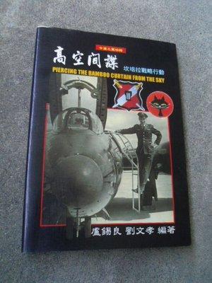 高空間諜---空軍國軍黑貓中隊--黑蝙蝠中隊