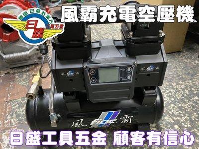 (日盛工具五金)台灣風霸黑鐵甲武士牧田款18V充電式空壓機 全新上市 免插電方便攜帶 隨拿隨用空機特價6000元