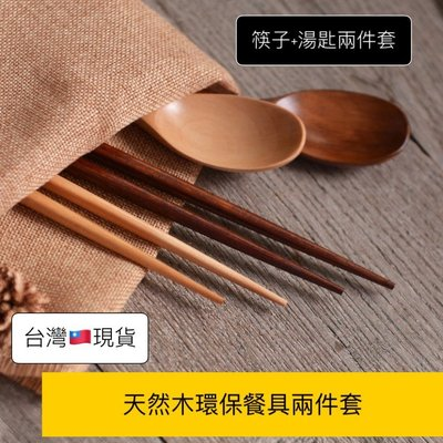 (高雄王批發)天然木環保餐具兩件套 日式 木質 原木 筷子湯匙套裝 環保餐具 日本和風 自然材質 環保 餐具