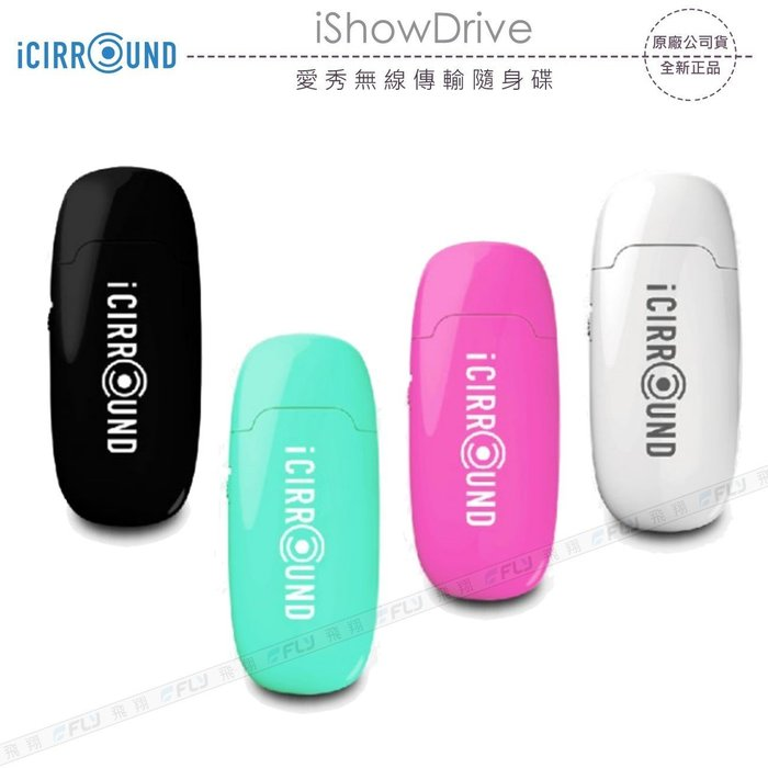 《飛翔無線3C》iCIRROUND iShowDrive 愛秀無線傳輸隨身碟〔公司貨〕裝記憶卡 WiFi分享 USB連接