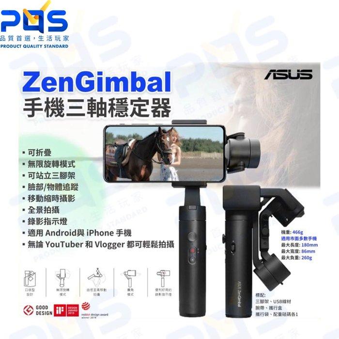 ASUS ZenGimbal 手機三軸穩定器 多功能穩定器 可折疊 無限旋轉模式  縮時攝影 全景拍攝 台南PQS