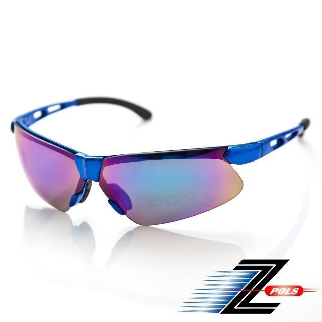 視鼎Z-POLS 舒適運動型系列 質感寶藍框搭配七彩鏡面 PC-UV400防爆鏡片運動眼鏡!新上市