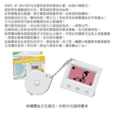 Cubee-Q比*日本bandai 【SHAPE UP ADVISER】纖體計畫小精靈(健康計畫)纖体機 計步器