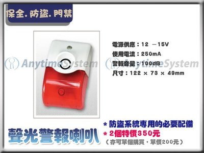安力泰系統~兩組聲光警報喇叭~~~特價350元
