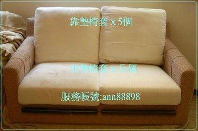 【盧師傅】專業量身訂製~沙發墊布套~沙發椅套
