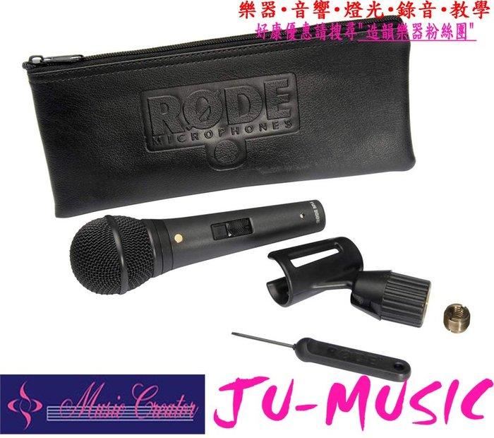 造韻樂器音響- JU-MUSIC - 全新 公司貨 RODE M1-S 動圈式 麥克風 現場 演唱 人聲 M1S