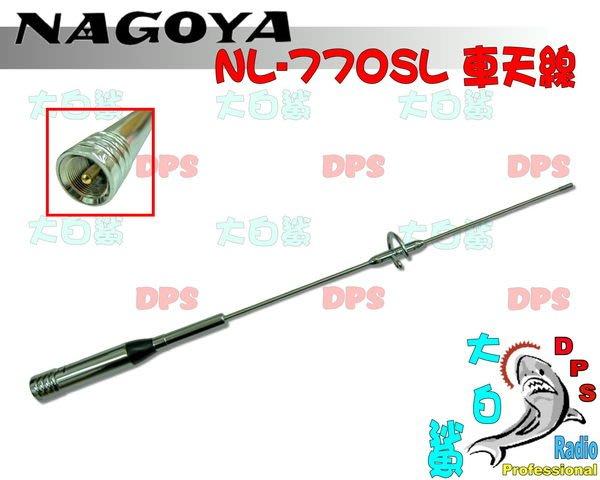 ~大白鯊無線~NAGOYA NL-770SL (台灣製造) 雙頻車天線