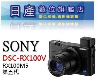 【日產旗艦】Sony 第五代 RX100 V RX100M5A RX100V 公司貨