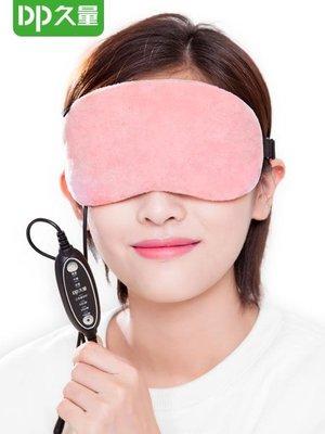 蒸汽眼罩加熱發熱敷眼罩USB睡眠充電遮光緩解眼疲勞QCNM 全館免運