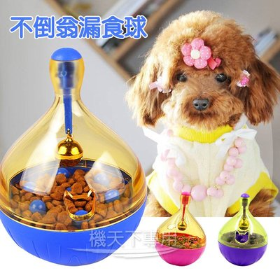 【I&K生活館】貓用不倒翁 漏食球 寵物玩具 抗焦慮玩具 寵物玩具 鈴鐺 慢食碗 狗貓玩具 益智漏食器