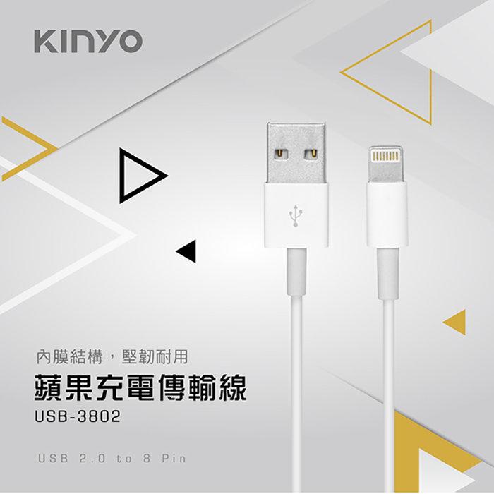KINYO 耐嘉 USB-3802 蘋果充電傳輸線 2M 快充線 iPhone線 iPad線 充電線 快速充電線 連接線