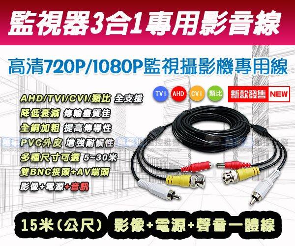 [萬事達監控批發] 3合1 專業型 懶人線 15公尺(米) 影像+電源+聲音 攝影機專用 類比 AHD TVI CVI