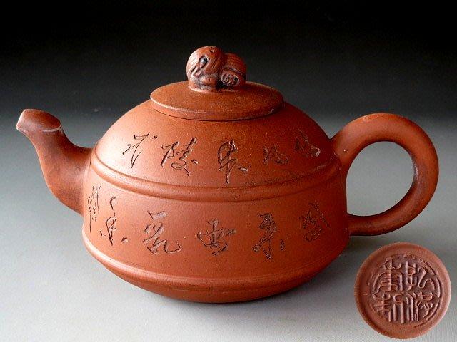 【 金王記拍寶網 】H141  中國近代紫砂壺 刻字紋 梅紋圖 紫砂泥壺一把 罕見稀少~