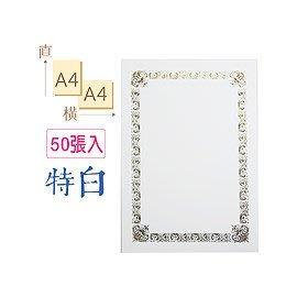 巨匠 UA0101-1-A4兩用特白燙金獎狀(50張入)直橫兩用/原UA1160 好好逛文具小舖
