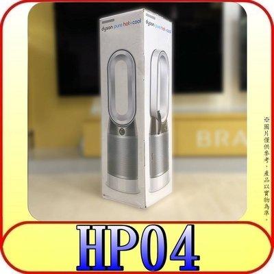 《三禾影》DYSON 恆隆行公司貨 HP04 Pure Hot+Cool 三合一涼暖空氣清淨機【白藍兩色~另有HP06】