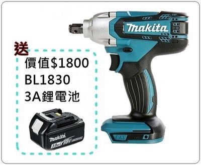 【台灣工具】送電池 空機 牧田 Makita 18V充電式衝擊套筒扳手 DTW190Z DTW190 非 DTW281