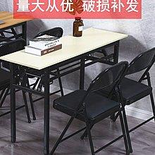 家具 家用折疊桌長方形學習書桌培訓桌戶外擺攤桌會議桌長條桌簡易餐桌 優品百貨