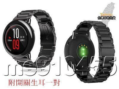 華米 Amazfit 2 2S 錶帶 不鏽鋼錶帶 Huami 華米amazfit 運動手錶2代 三株 表帶 腕帶 有現貨